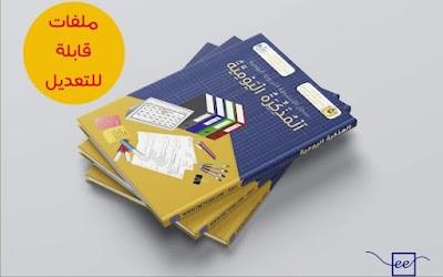 الدخول المدرسي بالمغرب : عدة الدخول المدرسي 2021/2022- النسخة العربية
