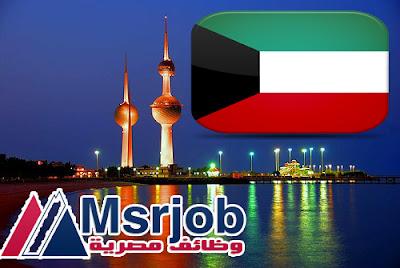 وظائف للمصريين بالكويت 2016
