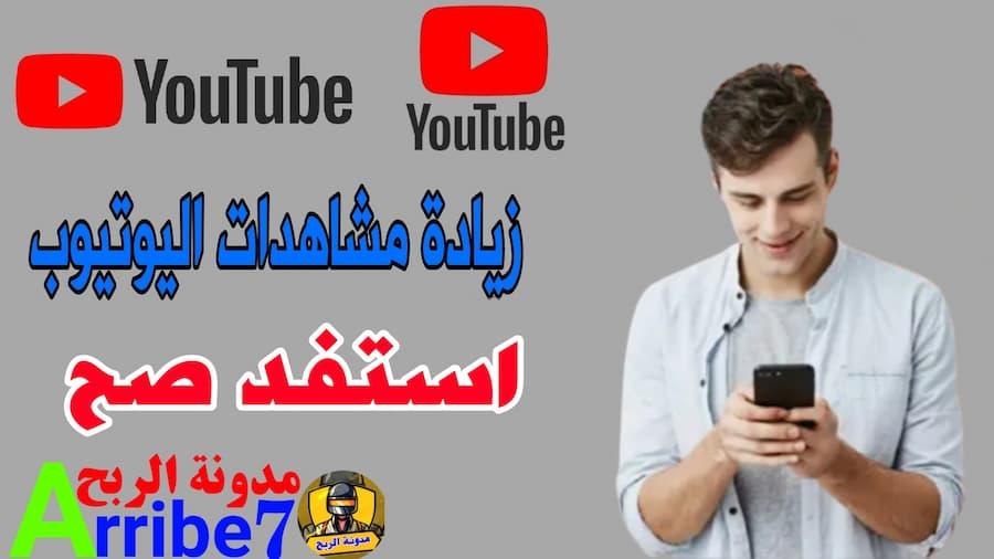 كيفية زيادة مشاهدات اليوتيوب  [ أفضل 6 طرق ]