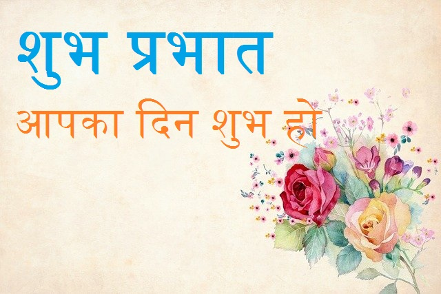 Good Morning Hindi Images with Flowers HD