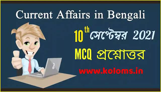 Daily Current Affairs In Bengali 10th September 2021
