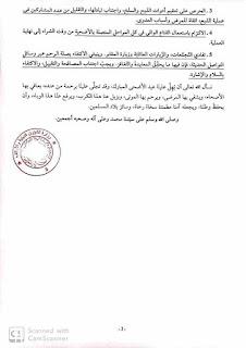 وزارة الشؤون الدينية تؤكد أداء شعيرة العيد الأضحى