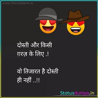 heart touching dosti status in hindi with images दोस्ती और किसी ग़रज़ के लिए .!  वो तिजारत है दोस्ती ही नहीं ..!!