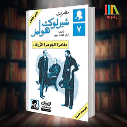 تحميل وقراءة رواية شارلوك هولمز مغامرة الجوهرة الزرقاء مترجمة للعربية pdf
