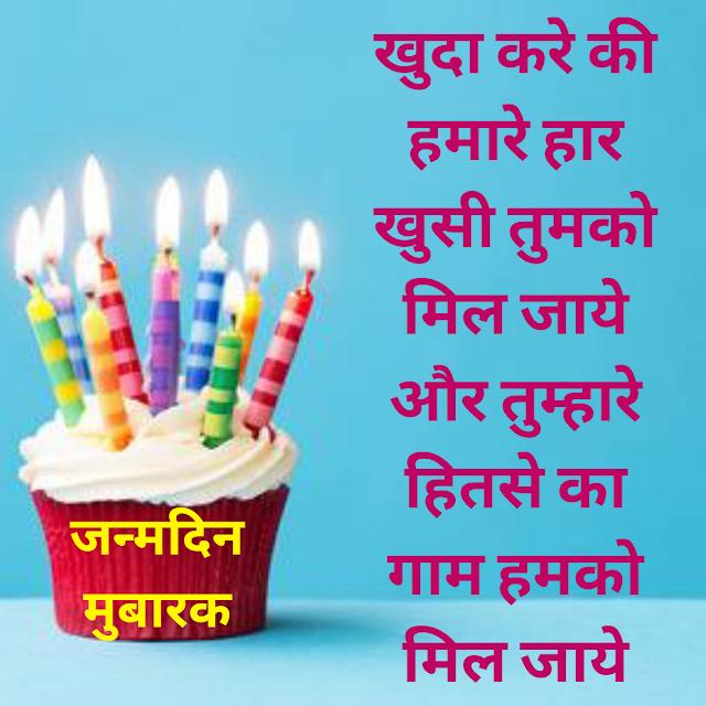 Happy Birthday Wish to Friend in Hindi