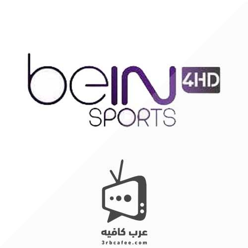 قناة بي ان سبورت 4 مباشر اونلاين