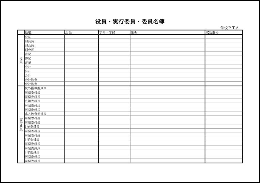 役員・実行委員・委員名簿 014