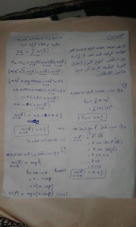 حل فرض كتابي رقم 2 الأسدس الأول مادة الفيزياء و الكيمياء اولى بكالوريا