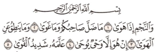 I'rab surat an-Najm ayat 1 sampai 4