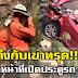 """>>  เผยภาพ ขณะเปิดประตูลำเลียงศพ """"2นักศึกษาไทย"""" ออกจากรถ ..!!!(ชมภาพ)"""