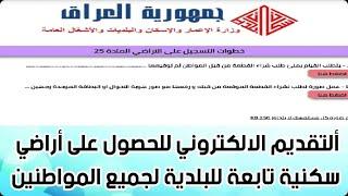 """استمارة تقديم الأراضي السكنية 2021 """" عموم المحافظات  يبحث جميع المواطنين في بغداد عن رابط استمارة تقديم الأراضي السكنية 2021 بغداد وكل محافظات العراق، وذلك عبر رابط موقع وزارة الإعمار والإسكان والبلديات،  وذلك بعدما كشف السيد """" كاظمي"""" عن طرح أكثر من 500 ألف قطعة أرض سكنية لجميع المواطنين في العراق، وأضاف أنه خلال مطلع شهر تموز سوف يتم طرح آلية التقديم إلكترونيا، وكافة الشروط والمتطلبات الواجب توافرها في جميع المتقدمين، وذلك ضمن مبادرة تقديم حياة كريمة ومسكن جيد لكل الشباب في دولة العراق، ومن خلال السطور القادمة سوف نتعرف على الفئات المشمولة وخطوات التقديم عبر الاستمارة الإلكترونية.        وزارة الاعمار والاسكان العراقية   اطلقت وزارة التربية والتعليم العراقية مبادرة لتوزيع الاراضي السكنية على جميع المواطنين خلال الايام المقبلة ، ووضعت العديد من التسهيلات التي تمكن جميع الفئات من شراء هذه الاراضي السكنية ، والتي تشمل الفقراء والمعاقين والمعاقين والمقيمين. الاحتياجات الخاصة. بدء التسجيل من خلال استمارة طلب ارض سكنية ، حيث اعلنت وزارة الاعمار والاسكان العراقية ان لكل محافظة موعد محدد ، حتى لا تتسبب في عمليات الضغط على موقع الوزارة ، وتسهيل الامر على جميع المتقدمين.      رابط التقديم الأراضي السكنية 2021 وزارة الإعمار والإسكان.  تقديم الأراضي السكنية 2021 العراق قامت وزارة الاعمار والاسكان بتوفير 550.000 قطعة ارض سكنية لجميع مواطني العراق ، وستقدم المرحلة الاولى 300 قطعة ارض ، ومن خلال الخطوط التالية يمكن تحديد التواريخ مع مراعاة ان وزارة الاعمار والاسكان لم يصدر بعد آلية للتقديم على الاراضي السكنية العراقية.    الخميس 1 تموزمحافظة  ذي قار الأربعاء 7 تموزمحافظة بغداد الخميس 8 تموزمحافظة نينوي الجمعة 9 تموزمحافظة الديوانية السبت 10 تموزكربلاء المقدسة الأحد 11 تموزالنجف الأشرف الإثنين 12 تموزصلاح الدين الثلاثاء 13 تموزمحافظة كركوك الأربعاء 14 تموزمحافظة بابل الخميس 15 تموزمحافظة البصرة الجمعة 16 تموزالمثني السبت 17 تموزميثان الأحد 18 تموزالانبار الإثنين 19 تموزواسط الثلاثاء 20 تموزديالي الأربعاء 21 تموزذي كار  لتحميل تطبيق وظائف وأخبار العراق :  https://bit.ly/37U75Nk لتحميل تطبيق طقس العراق اليوم : https://bit.ly/3jEf4A8 لتحميل تطبيق قصص وحكايات قصيرة : https://bit.ly/3k"""