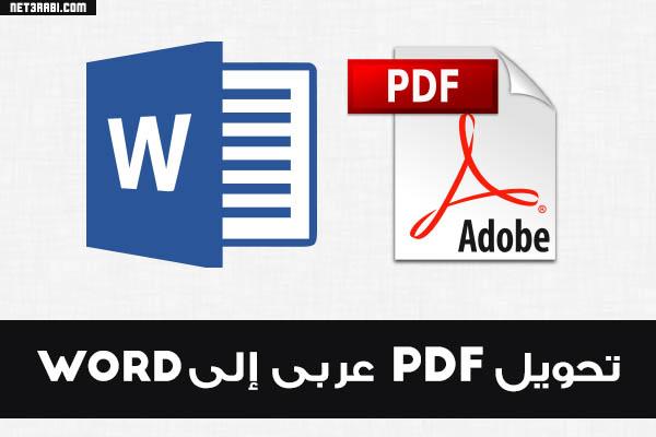 تحويل pdf عربى إلى word بنسبة 100%