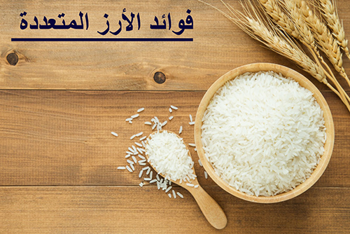 فوائد الأرز المتعددة