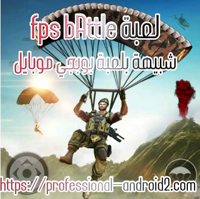 تحميل لعبة اف بي اس باتل FPS Battle 2019، شبيهة لعبة بوبجي موبايل بدون نت.
