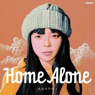 カネコアヤノ-Home-Alone-歌詞