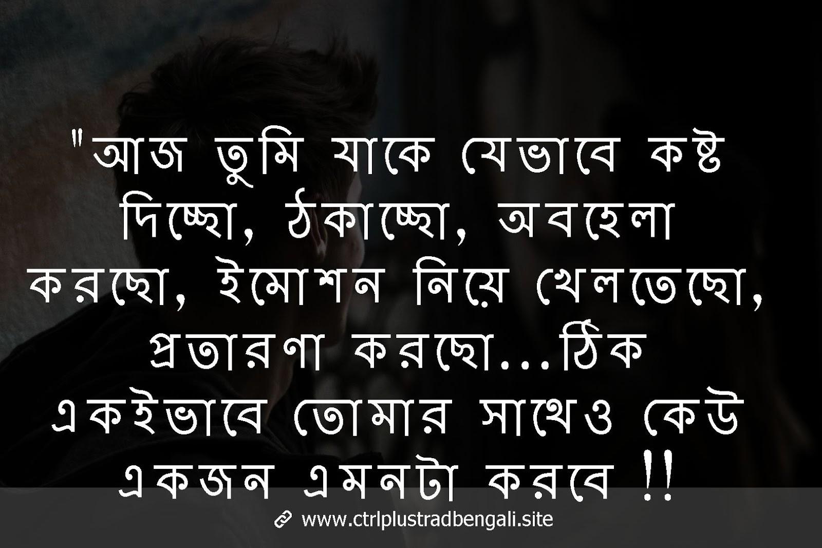 Bangla Sad Quote
