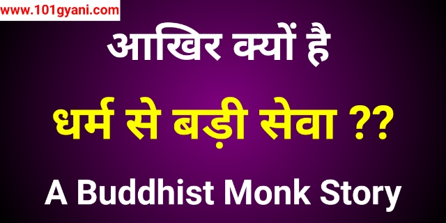 dharm se bada seva hai kaise, a Buddhist Monk story in hindi, best inspirational story