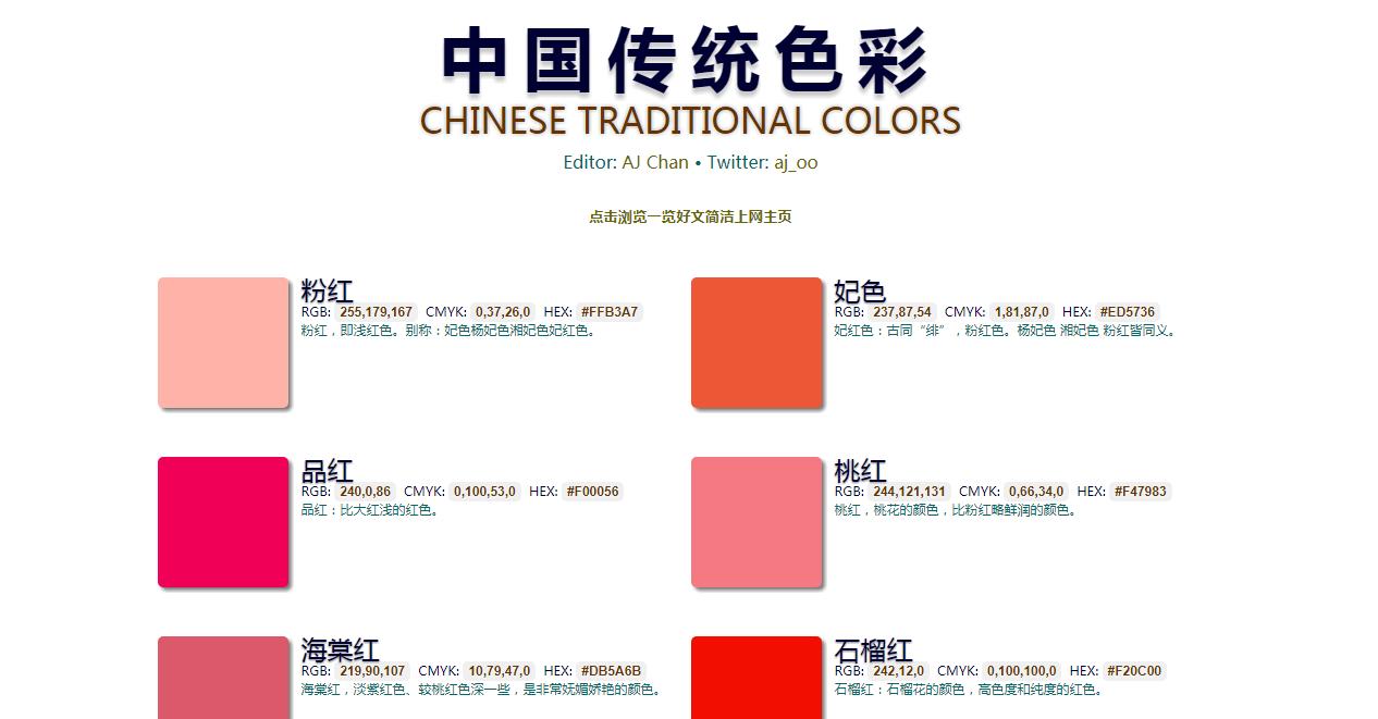 臺灣與日本傳統色配色相關網站:尋找色彩設計靈感的不同選擇