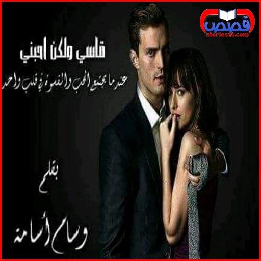رواية قاسى ولكن أحبنى وسام أسامة