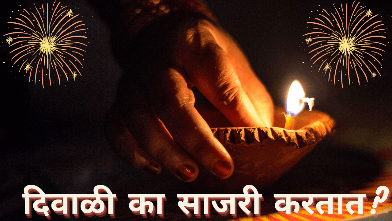 Diwali Information in Marathi