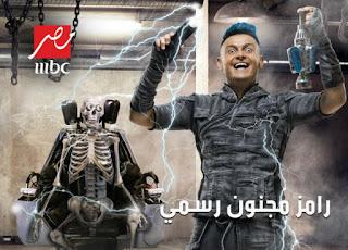 برنامج رامز مجنون رسمي| فيفي عبدو