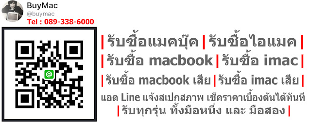 รับซื้อ MacBook ทุกรุ่น ราคาสูง    Line ID : @buymac : โทร 089-338-6000