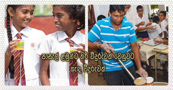 https://www.gossiplanka.com/2020/08/porridge-to-school-children.html