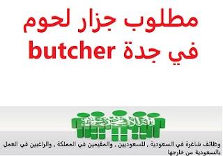 وظائف السعودية مطلوب جزار لحوم في جدة butcher