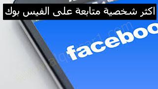 اكثر شخصيه متابعه علي الفيس بوك 100 مليون