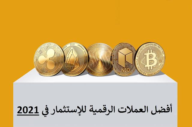 أفضل العملات الرقمية للإستثمار في سنة 2021