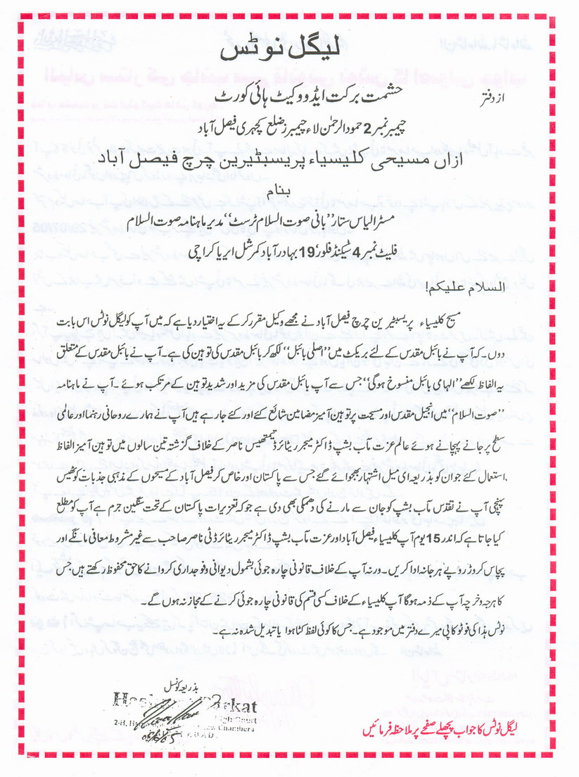 legalUrdu Template Air Force Letter Head on mfr examples, military biography, loc rebuttal, background paper, military bio, white paper,