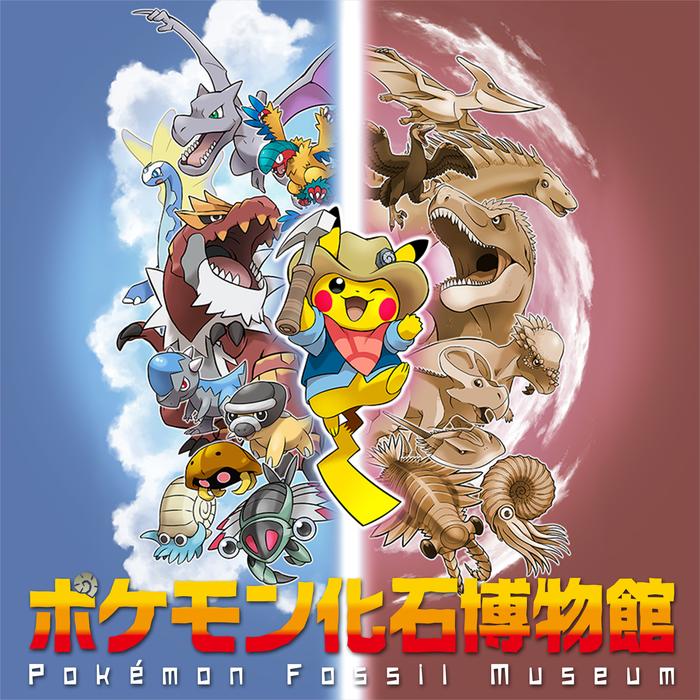 Pokémon Fossil Museum Poster