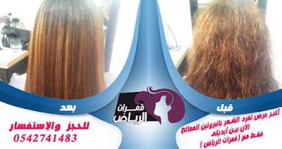 مشغل لعلاج الشعر بالبروتين