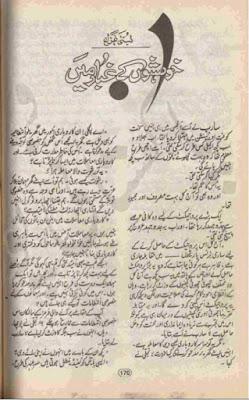 Khwahishon ke ghubar mein novel by Lubna Ghazal