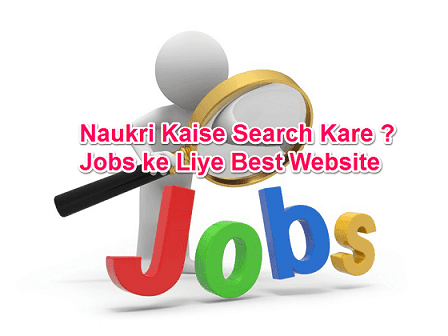 naukri-kaise-search-kare-jobs-ke-liye
