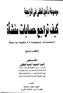 تحميل كتاب كيف تراجع حسابات المنشأة pdf أمين السيد أحمد لطفي ، مجلتك الإقتصادية