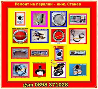 Ремонт на перални, Ремонт на пералня, Ремонт на управляваща платка на пералня, Ремонт на платка, Ремонт на битова техника, Ремонт на микровълнова,