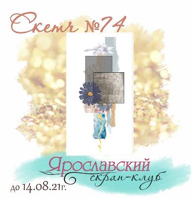 Скетч 74 14/08