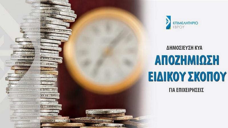 Άνοιξε η πλατφόρμα για την αποζημίωση ειδικού σκοπού των 800 ευρώ σε επαγγελματίες, αυτοαπασχολούμενους και επιχειρήσεις