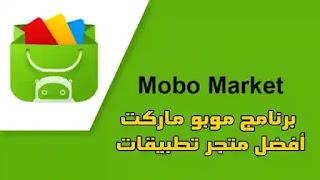 تحميل برنامج موبو ماركت الاصدار القديم MoboMarket Old Version للاندرويد
