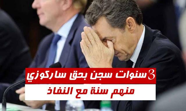 فرنسا بعد صدور الحكم بسجنه النافذ عنه ... سجن غير تقليدي سيقضي فيه نيكولا ساركوزي  ...