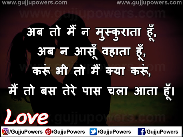 love shayari good night status