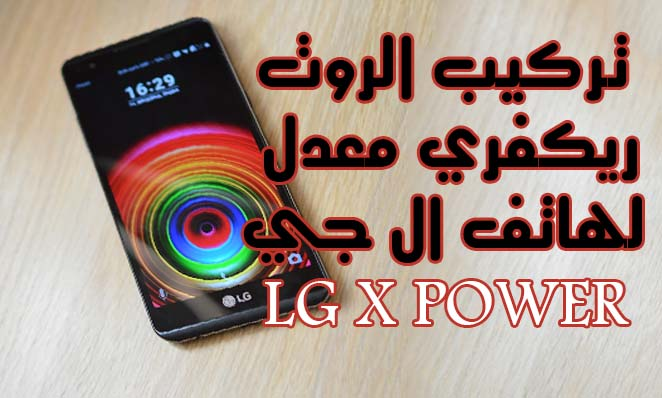 تركيب روت وريكفري TWRP لهاتف LG X POWER