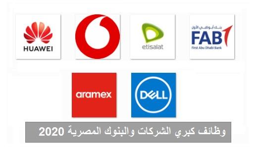 وظائف اليوم بكبري شركات الاتصالات والبنوك المصرية 2020 - قدم الان