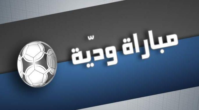 مشاهدة مباراة السعودية وجامايكا بث مباشر اليوم