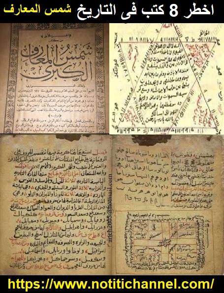شمس المعارف الكبرى اخطر 8 كتب فى التاريخ