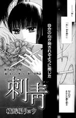 Shisei (YOKOBABA Ryo) Manga
