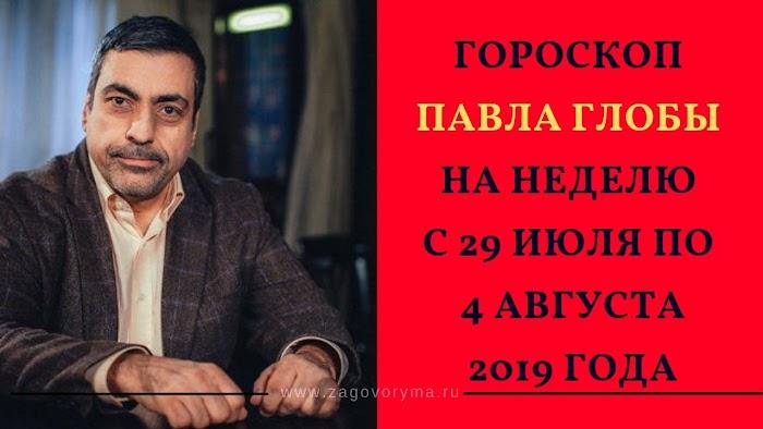 Гороскоп Павла Глобы на неделю с 29 июля по 4 августа 2019 года