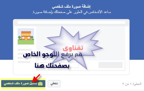 غلاف صفحة الفيسبوك