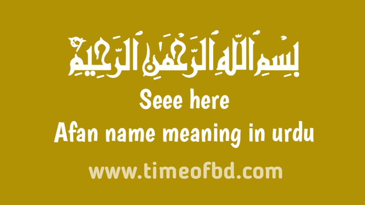 Afan name meaning in urdu, اردو میں افان نام کا معنی ہے